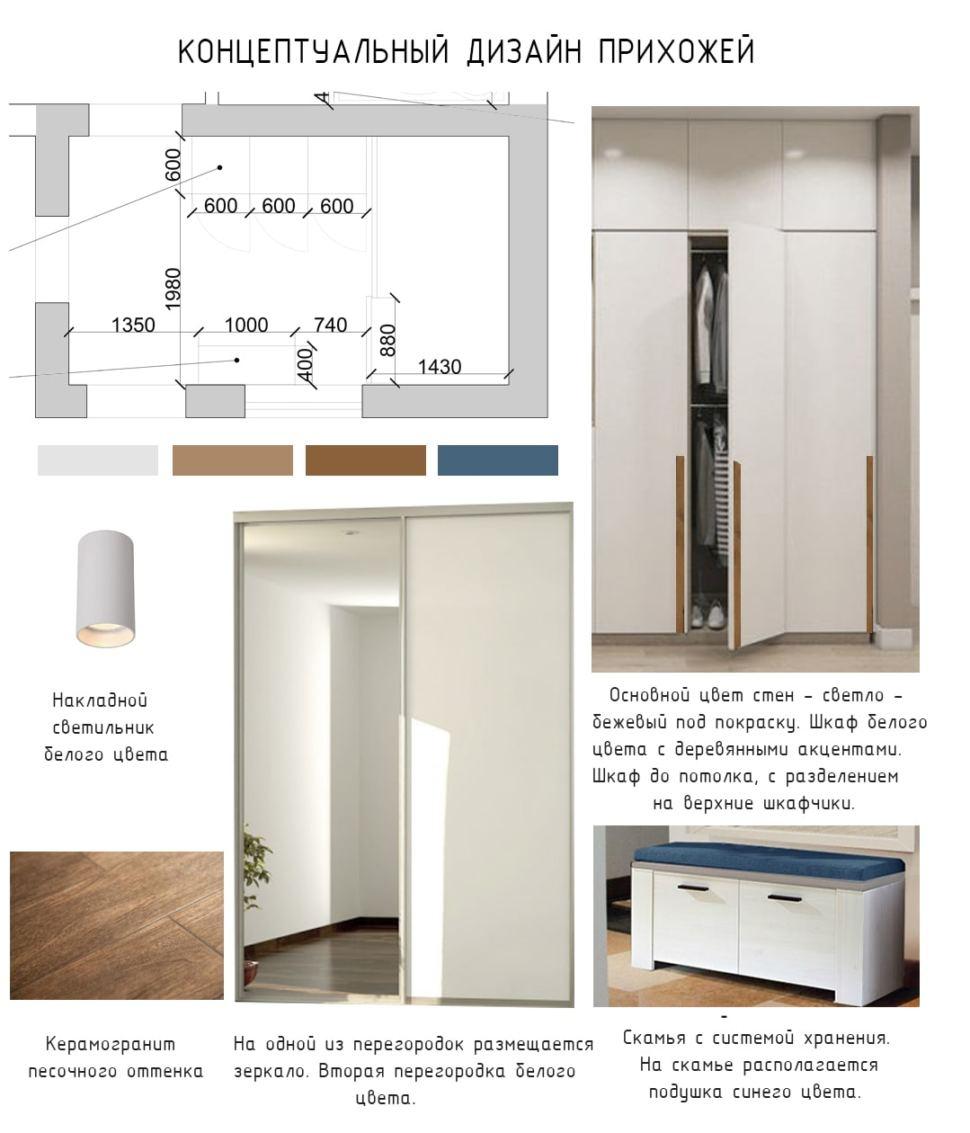 Концептуальный дизайн прихожей 8 кв.м в частном доме с шоколадными и серыми оттенками, белая скамья, керамогранит, шкаф-купе, светильники, зеркало