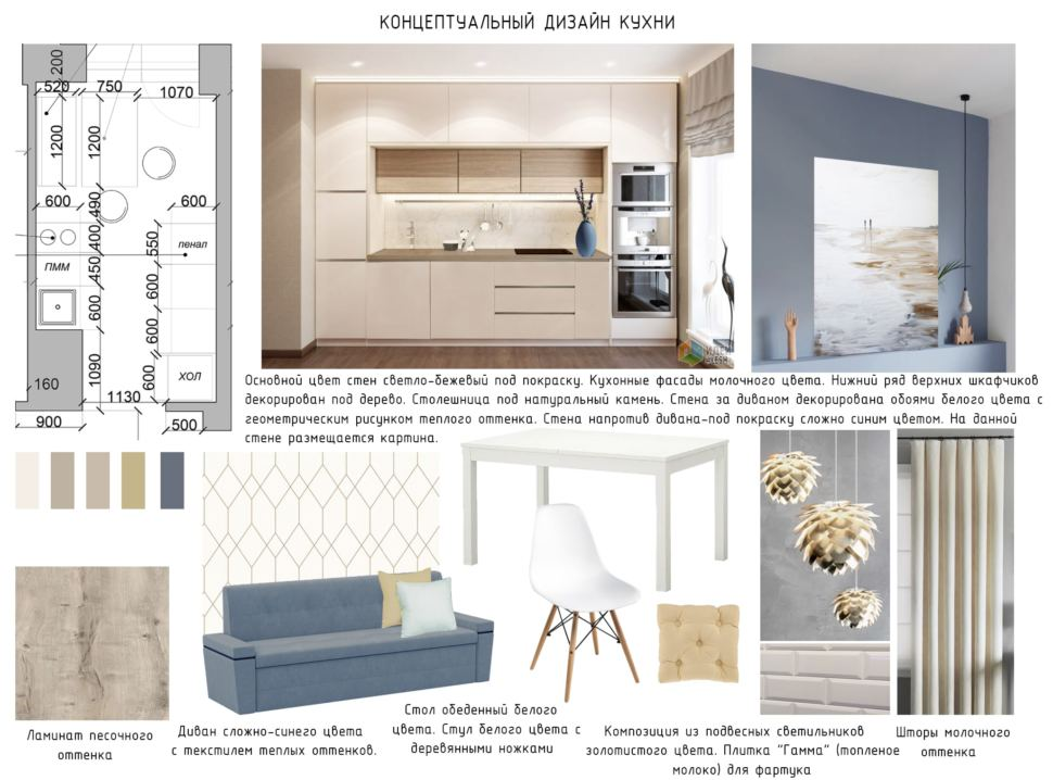Концептуальный дизайн кухни 10 кв.м, белый кухонный гарнитур, ламинат песочного цвета, синий диван, стол обеденный