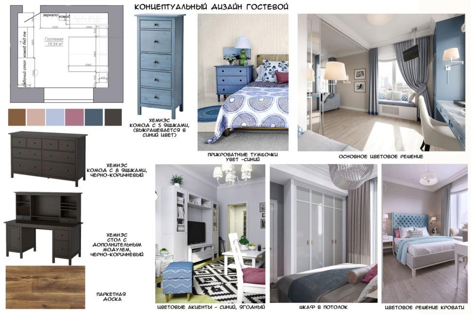 Концептуальный дизайн гостевой 20 кв.м, шкаф, кровать, высокий комод, зеркало, текстиль синих оттенков