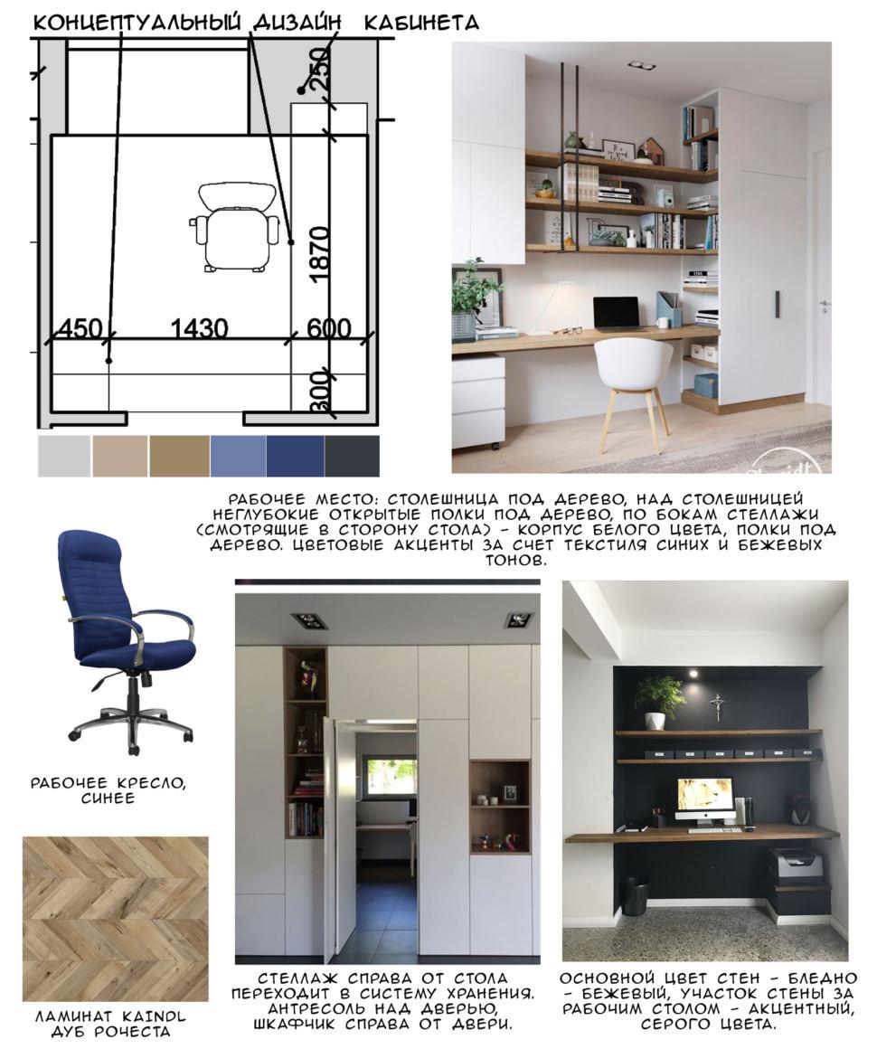 Концептуальный дизайн кабинета 14 кв.м в теплых тонах, ламинат, столешница под дерево, стеллаж, синее рабочее кресло, антресоль, шкафчик