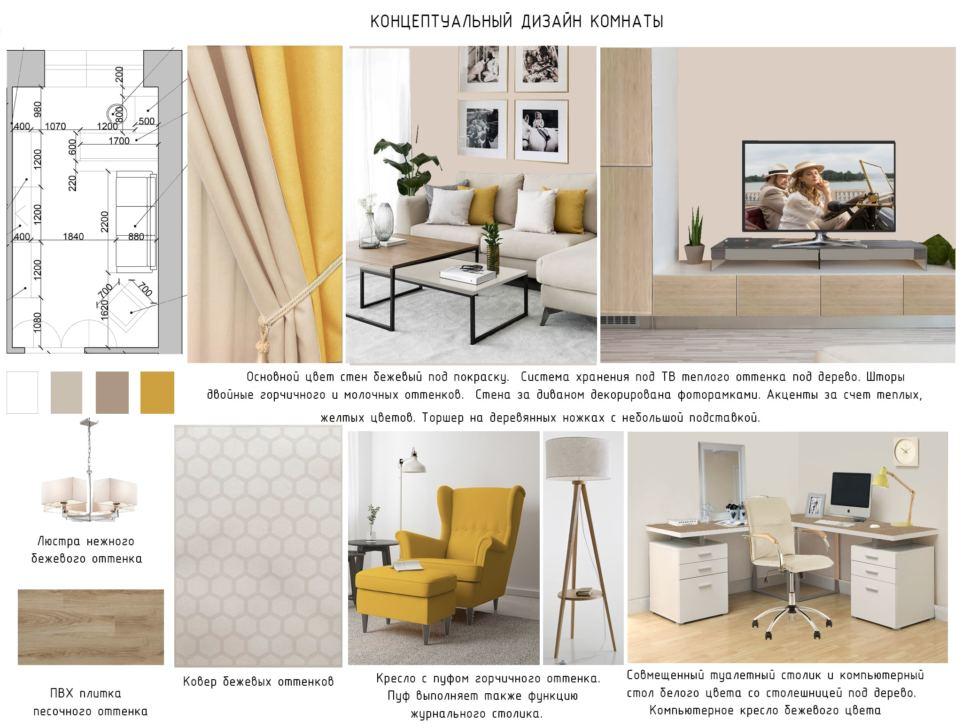 Концептуальный дизайн гостиной 18 кв.м в теплых тонах, шторы, пвх плитка, люстра бежевого оттенка, горчичные кресло и пуф