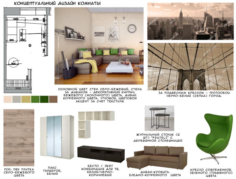 Концептуальный дизайн гостиной 18 кв.м, серо-бежевая пвх плитка, белый гардероб, белая полка