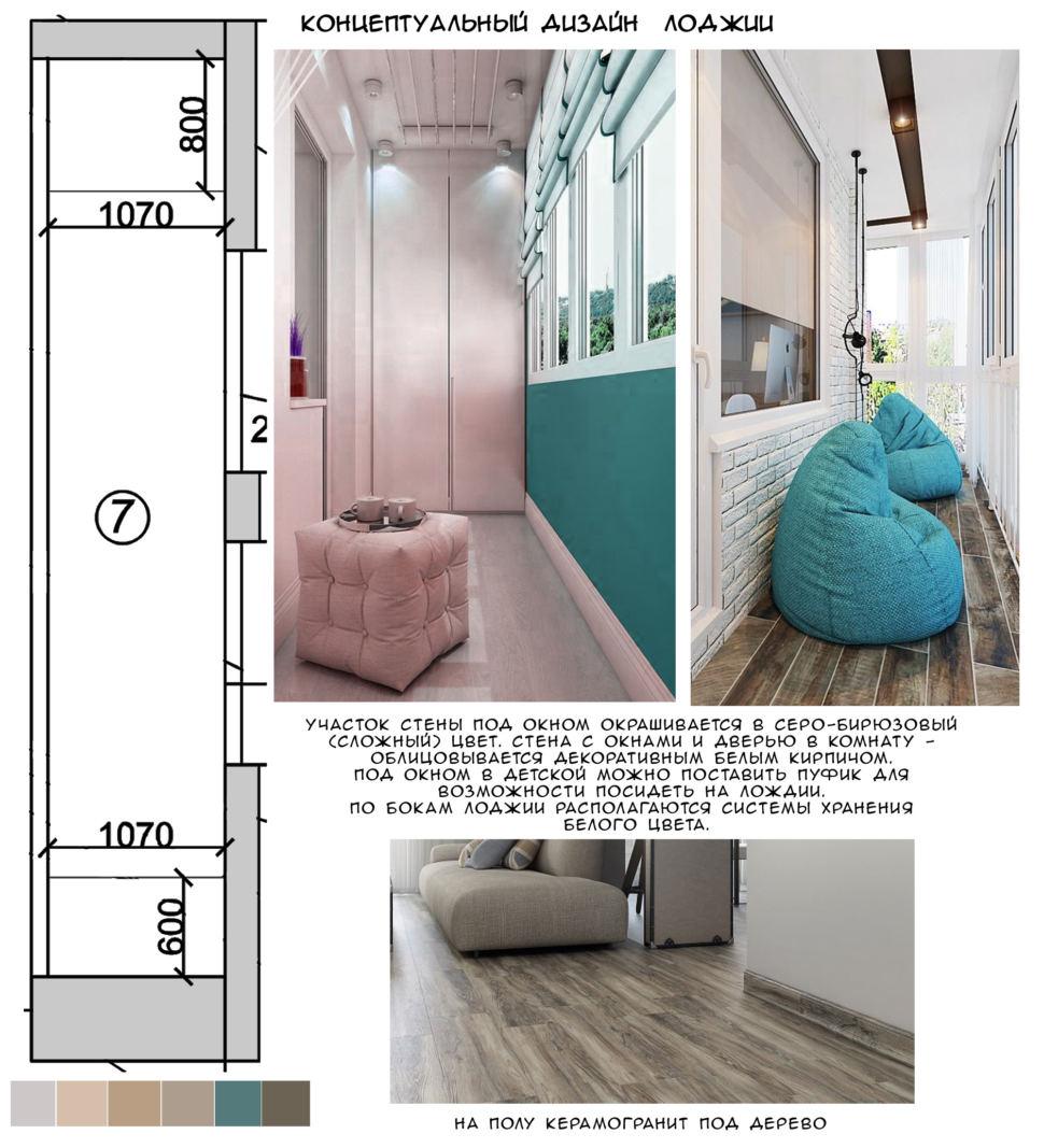 Концептуальный дизайн лоджии 6 кв.м, розовый пуф, розовый шкаф, керамогранит под дерево, бирюзовое кресло-мешок