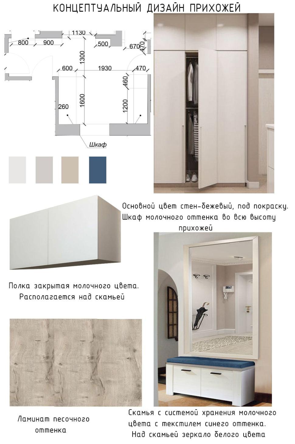 Концептуальный дизайн прихожей 11 кв.м, полка, ламинат песочного цвета, белая скамья, шкаф молочного оттенка