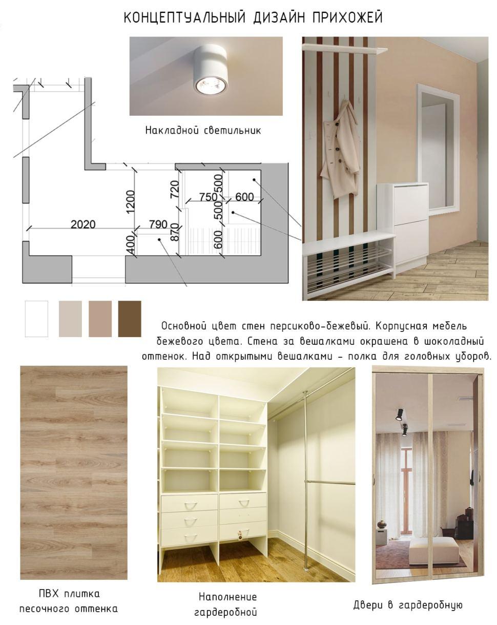 Концептуальный дизайн прихожей с гардеробной 9 кв.м в современном стиле, белая полка, гардеробная, накладной светильник, пвх плитка песочного цвета