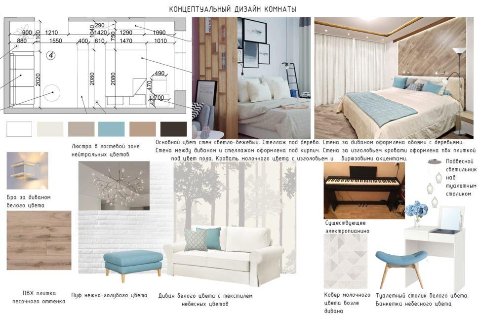 Концептуальный дизайн помещения 19 кв.м., перегородка,гостиная, спальня, кровать, диван, акценты