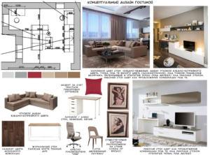 Концептуальный дизайн гостиной 24 кв.м в бежевых и белых тонах, угловой диван, офисный стол, стол, белая тумба под ТВ, телевизор