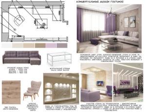 Концептуальный дизайн гостиной 20 кв.м в лавандовых и бежевых тонах, угловой диван, журнальный столик, кресло, пвх плитка