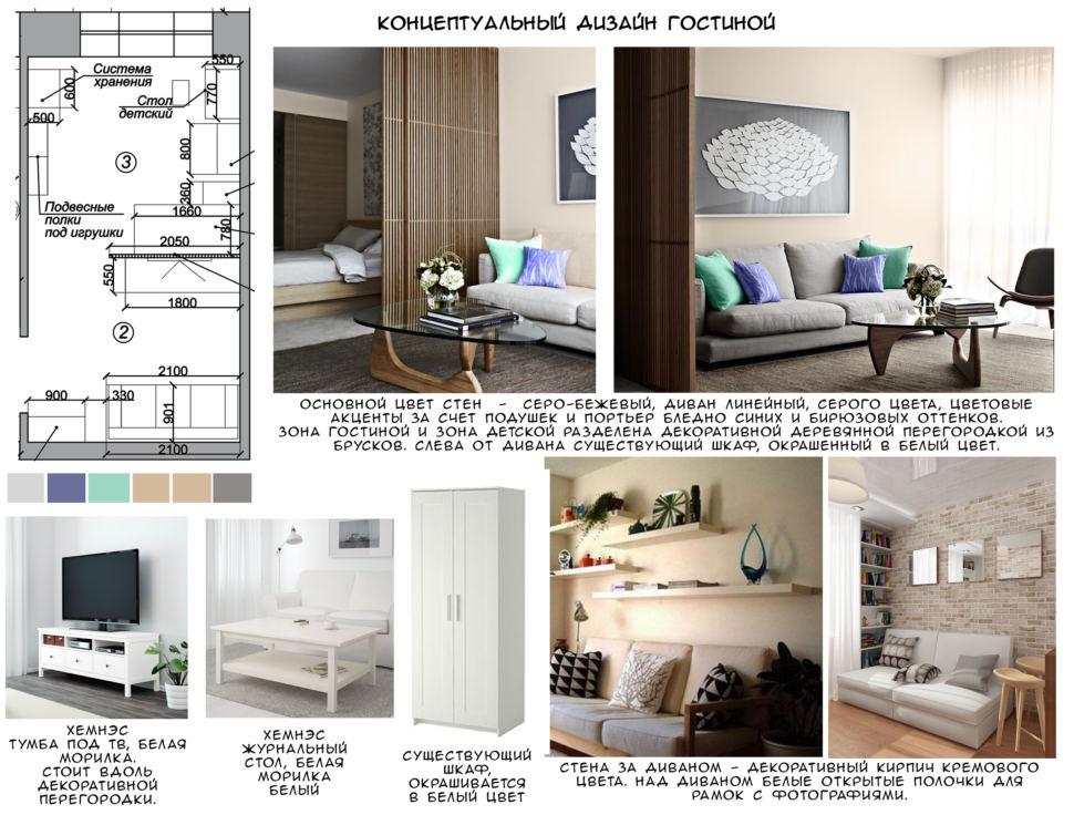 Концептуальный дизайн гостиной 10 кв.м, живан, журнальный столик, декоративная перегородка, шкаф, тумба, телевизор