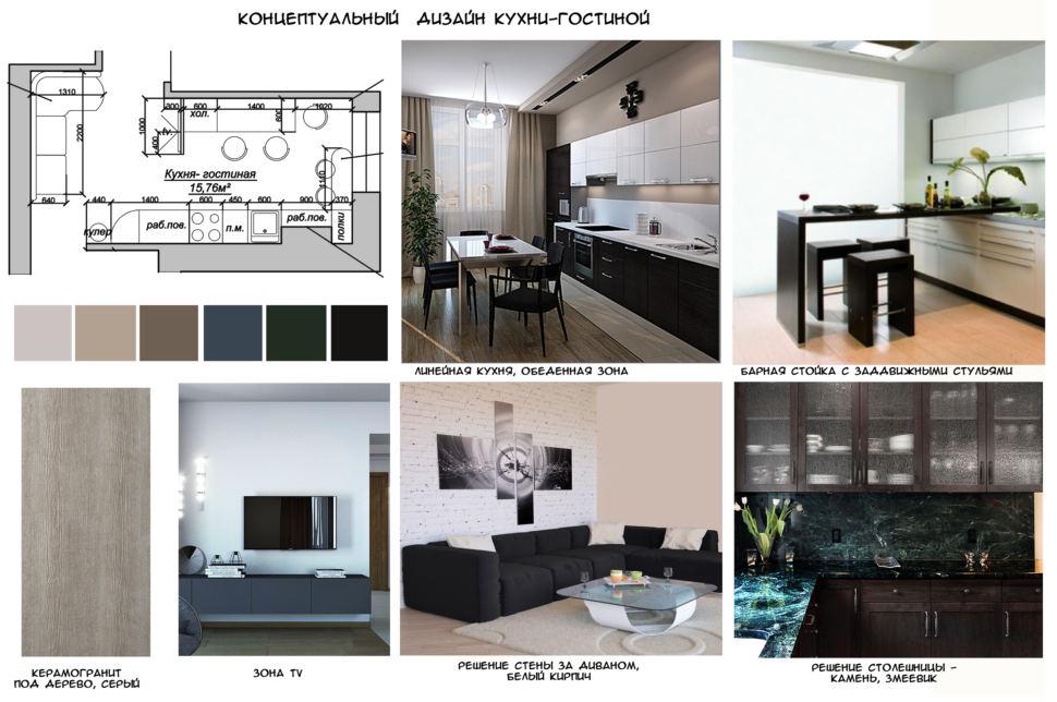 Концептуальный дизайн кухни-гостиной 16 кв.м, керамогранит, диван, картина, фронт кухонного оборудования, обеденный стол, стул, столешница под камень