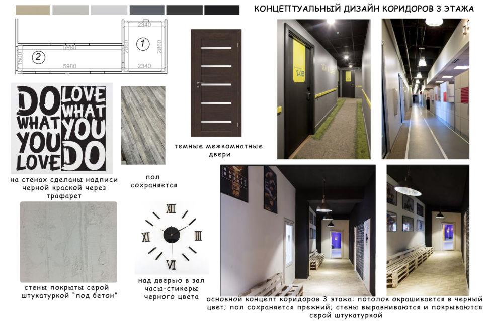 Концептуальный коллаж коридора танцевальной студии, логотип, часы, акцентные стены