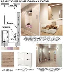 Концептуальный дизайн прихожей-коридора 14 кв.м в лавандовых и древесных тонах, пвх плитка, шкаф, белая галошница