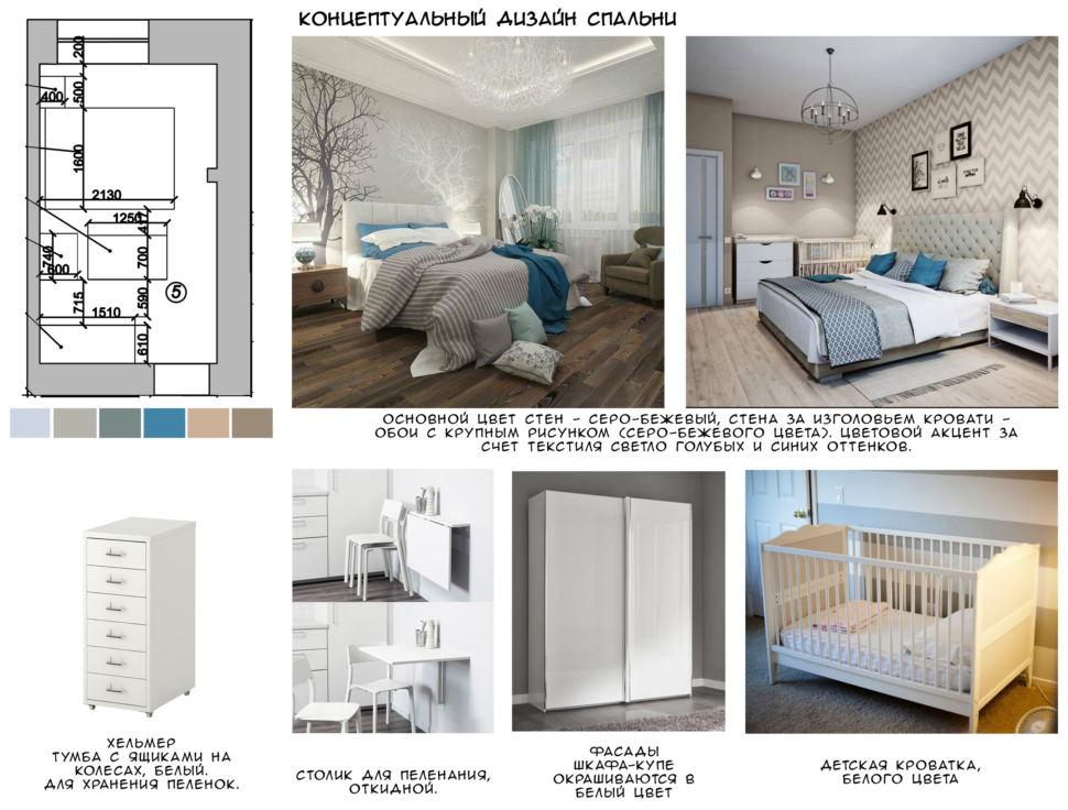 Концептуальный дизайн спальни 11 кв.м, тумба, шкаф, колыбель, откидной столик, шкаф