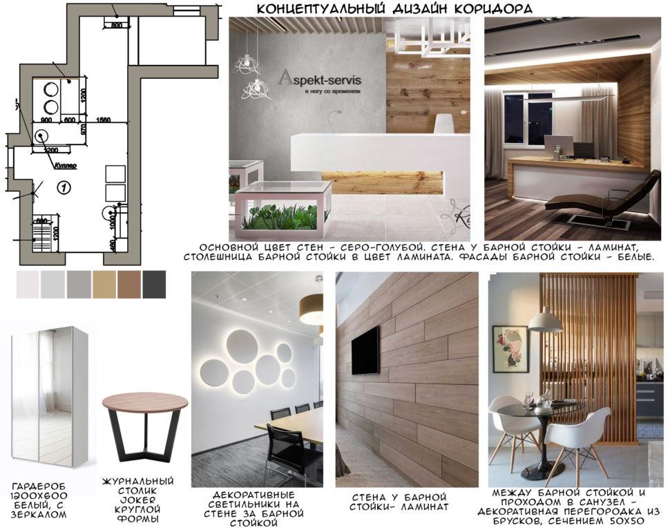 Концептуальный дизайн коридора 25 кв.м, барная стойка, подсветка, журнальный столик, пвх плитка, декоративная перегородка из брусков