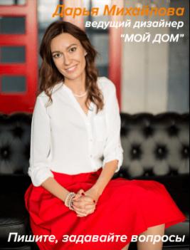 Михайлова Дарья - дизайнер интерьера